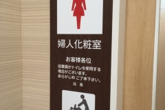 ライフ 船堀店(2F)のオムツ替え台情報