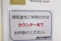 松阪市松阪図書館(1F)の授乳室・オムツ替え台情報