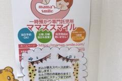 ジュンヌ(3F)の授乳室情報