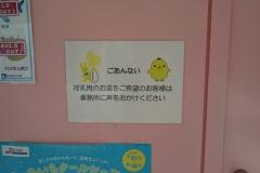 碧南海浜水族館(1F)の授乳室・オムツ替え台情報