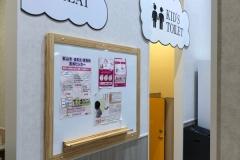 イオンタウン郡山 おしゃれ館(1F)の授乳室・オムツ替え台情報