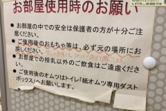 都島区保健福祉センター 分館(1F)の授乳室・オムツ替え台情報