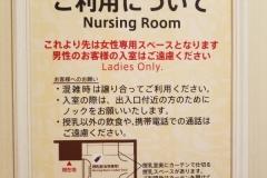 ジョイナス(JOINUS)(3階)の授乳室・オムツ替え台情報