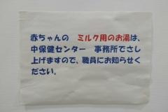 一宮市中保健センター(1F)の授乳室・オムツ替え台情報