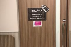 イオンモール幕張新都心 ファミリーモール 1F(1F)の授乳室・オムツ替え台情報