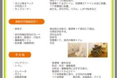 小田原フラワーガーデン(1F)のオムツ替え台情報