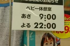 西友沼津店(1F)の授乳室・オムツ替え台情報