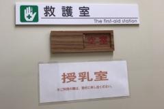 札幌芸術の森 芸術の森センター(1F)の授乳室情報