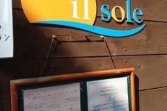 イル ソーレ(2F)の授乳室・オムツ替え台情報