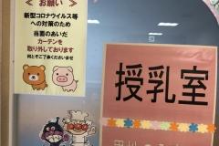 川徳(6階)の授乳室・オムツ替え台情報