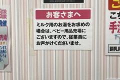 イオン松江ショッピングセンター(2F)の授乳室・オムツ替え台情報