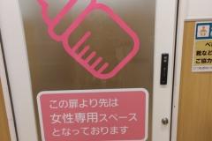 イオンモール東浦(1F)の授乳室・オムツ替え台情報