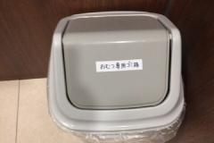 しゃぶ葉 小田急マルシェ本厚木店(3F)のオムツ替え台情報