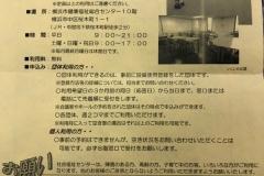 横浜市健康福祉総合センター(10F)の授乳室・オムツ替え台情報