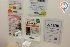 キドキド(KID-O-KID)の授乳室情報