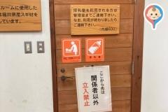 福井県総合グリーンセンターの授乳室・オムツ替え台情報