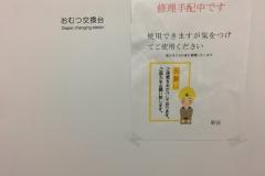 登戸駅(2F小田急線改札内)のオムツ替え台情報