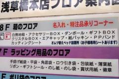 シモジマ浅草橋本店(8F)のオムツ替え台情報