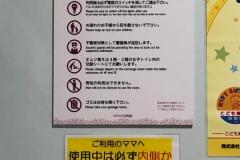 三鷹コラル(4F)の授乳室・オムツ替え台情報