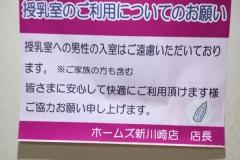 ホームズ新川崎店(2F)の授乳室情報