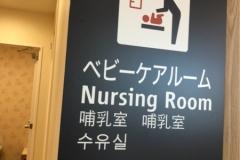 談合坂SA上り(1F)の授乳室・オムツ替え台情報