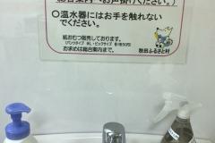 秋田ふるさと村(1F)