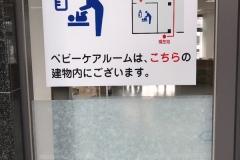 石神の丘 道路情報休憩所(1F)の授乳室・オムツ替え台情報