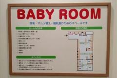 阪急うめだ本店(11F)の授乳室・オムツ替え台情報