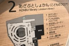 麻布図書館(2F)の授乳室・オムツ替え台情報