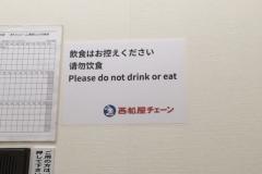 西松屋 川越南大塚店の授乳室・オムツ替え台情報