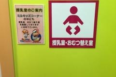 ファンタジーキッズリゾート印西(店内手前)の授乳室・オムツ替え台情報