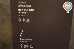 THE BLOSSOM HAKATA Premier (ザ ブラッサム 博多プレミア)女性用トイレ内(2F)の授乳室・オムツ替え台情報