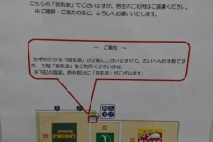 クロスガーデン前橋(1F)の授乳室・オムツ替え台情報