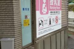 上野動物園(東園 総合案内所授乳室)の授乳室・オムツ替え台情報