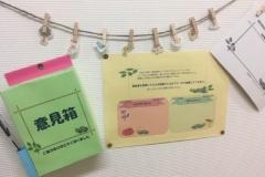 浜松市西区役所(1F)の授乳室・オムツ替え台情報