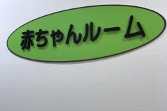 ダイエー海老名店(2F)の授乳室・オムツ替え台情報