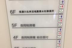 ハローワーク長岡(2F)のオムツ替え台情報