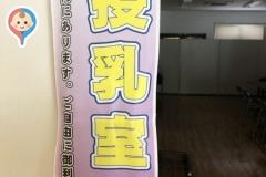 歓遊舎ひこさんの授乳室・オムツ替え台情報