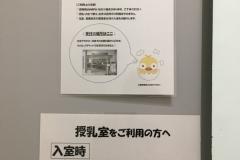 文京シビックセンター(2F)の授乳室・オムツ替え台情報
