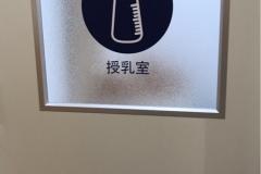 ベイスクエア津 ラッツ店(1階 女子トイレ内)の授乳室・オムツ替え台情報