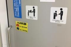 三喜千葉ニュータウン店(1F)(サンキ)のオムツ替え台情報