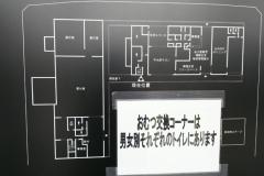 三次 もののけミュージアム    交流館(1F)の授乳室・オムツ替え台情報