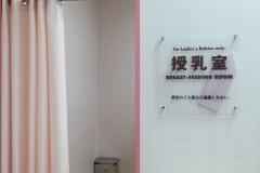 イズミヤ 長岡店(2F)の授乳室・オムツ替え台情報