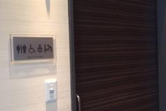 パサージュ青山店のオムツ替え台情報