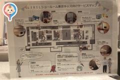 リクシルショールーム東京の授乳室・オムツ替え台情報