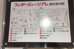 フェザーミュージアム(1F)の授乳室・オムツ替え台情報