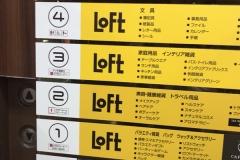 立川ロフト(4F)のオムツ替え台情報