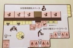 東急百貨店吉祥寺店(6階)の授乳室・オムツ替え台情報
