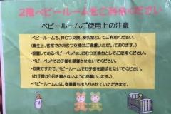 洋食 cafe 梟(2F)のオムツ替え台情報