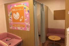 新横浜プリンスぺぺ(3F)の授乳室・オムツ替え台情報